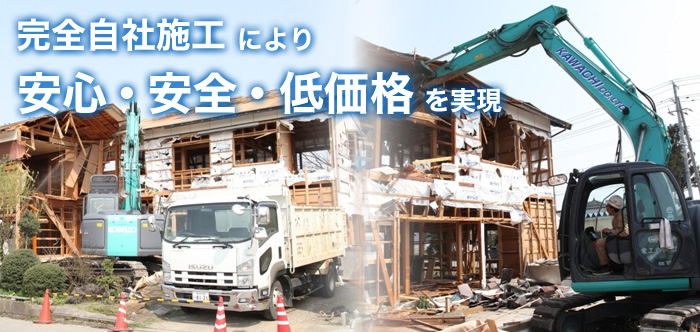 完全自社施工により、安心・安全・低価格を実現